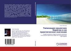 Borítókép a  Типизация крымских берегов и ее практическое значение - hoz