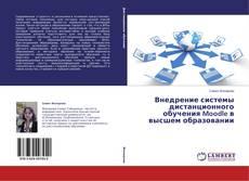 Portada del libro de Внедрение системы дистанционного обучения Moodle в высшем образовании