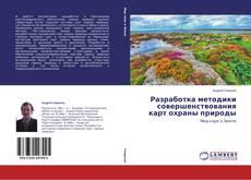 Couverture de Разработка методики совершенствования карт охраны природы