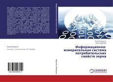 Bookcover of Информационно-измерительная система потребительских свойств зерна
