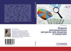 Capa do livro de Модели распределения ресурсов при хищении и коррупции