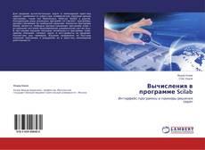 Capa do livro de Вычисления в программе Scilab