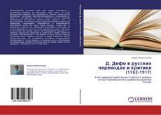Bookcover of Д. Дефо в русских переводах и критике (1762-1917)