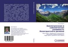 Portada del libro de Землетрясения и сейсмическая уязвимость Копетдагского региона