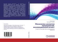 Bookcover of Механизмы развития предприятий: инновационный аспект