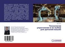 Bookcover of Технологии упрочнения и их выбор для деталей машин