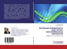 Обложка Активная поверхность для тепло-массообменных процессов