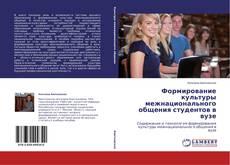 Формирование культуры межнационального общения студентов в вузе的封面