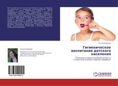 Bookcover of Гигиеническое воспитание детского населения