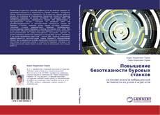 Bookcover of Повышение безотказности буровых станков