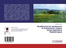 Bookcover of Особенности целинных и освоенных серых почв верхнего Приангарья