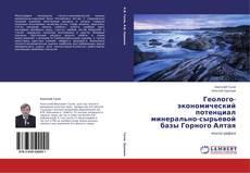 Couverture de Геолого-экономический потенциал минерально-сырьевой базы Горного Алтая