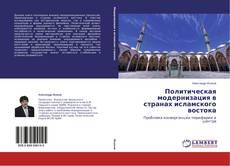 Политическая модернизация в странах исламского востока kitap kapağı