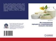 Bookcover of Исследование процесса сквашивания козьего молока