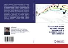 Couverture de Роль народных музыкальных традиций в нравственном воспитании