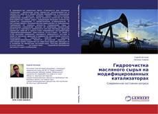 Bookcover of Гидроочистка масляного сырья на модифицированных катализаторах