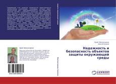 Bookcover of Надежность и безопасность объектов защиты окружающей среды