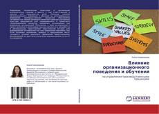 Bookcover of Влияние организационного поведения и обучения