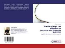 Copertina di Математическая обработка экспериментальных данных