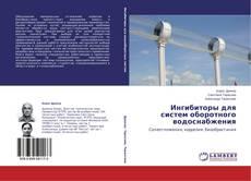 Bookcover of Ингибиторы для систем оборотного водоснабжения