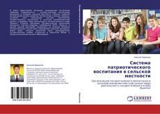 Bookcover of Система патриотического воспитания в сельской местности