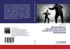 Bookcover of Философско-методологические аспекты социального управления