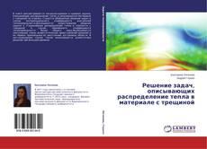 Bookcover of Решение задач, описывающих распределение тепла в материале с трещиной