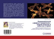 Buchcover von Радиационный «эффект свидетеля»: новый подход и забытое старое