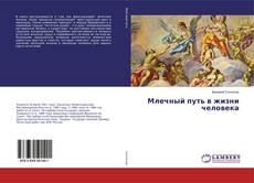 Capa do livro de Млечный путь в жизни человека
