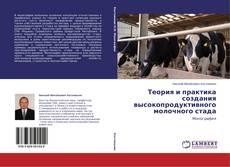 Bookcover of Теория и практика создания высокопродуктивного молочного стада