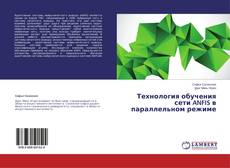 Обложка Технология  обучения  сети ANFIS в параллельном режиме