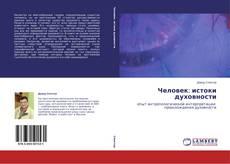 Bookcover of Человек: истоки духовности
