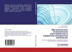Bookcover of Органическое психическое расстройство и сердечно-сосудистая патология
