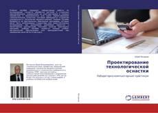 Bookcover of Проектирование технологической оснастки