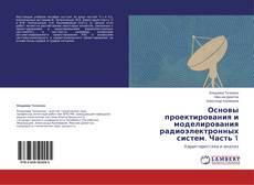 Bookcover of Основы проектирования и моделирования радиоэлектронных систем. Часть 1