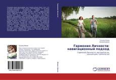 Гармония Личности: навигационный подход的封面