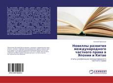 Capa do livro de Новеллы развития международного частного права в Японии и Китае
