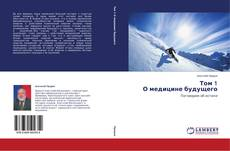 Bookcover of Том 1 О медицине будущего