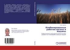 Buchcover von Комбинированные рабочие органы и машины