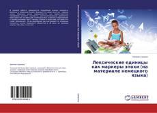 Bookcover of Лексические единицы как маркеры эпохи (на материале немецкого языка)