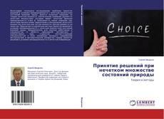 Buchcover von Принятие решений при нечетком множестве состояний природы