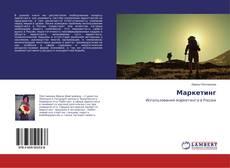 Bookcover of Маркетинг
