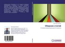Capa do livro de Сборник статей
