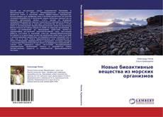 Bookcover of Новые биоактивные вещества из морских организмов