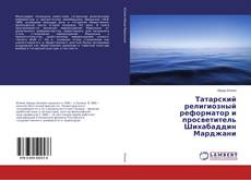 Bookcover of Татарский религиозный реформатор и просветитель Шихабаддин Марджани