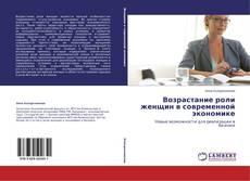 Обложка Возрастание роли женщин в современной экономике