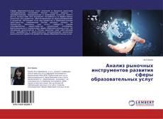 Bookcover of Анализ рыночных инструментов развития сферы образовательных услуг