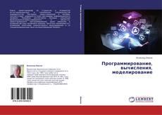 Capa do livro de Программирование, вычисления, моделирование