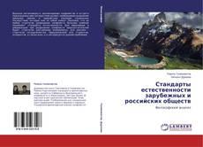 Bookcover of Стандарты естественности зарубежных и российских обществ