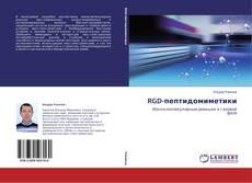 Bookcover of RGD-пептидомиметики